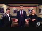 Вечерний Ургант. Пролог – Евгений Гришковец и Анна Михалкова (08.11.2018)