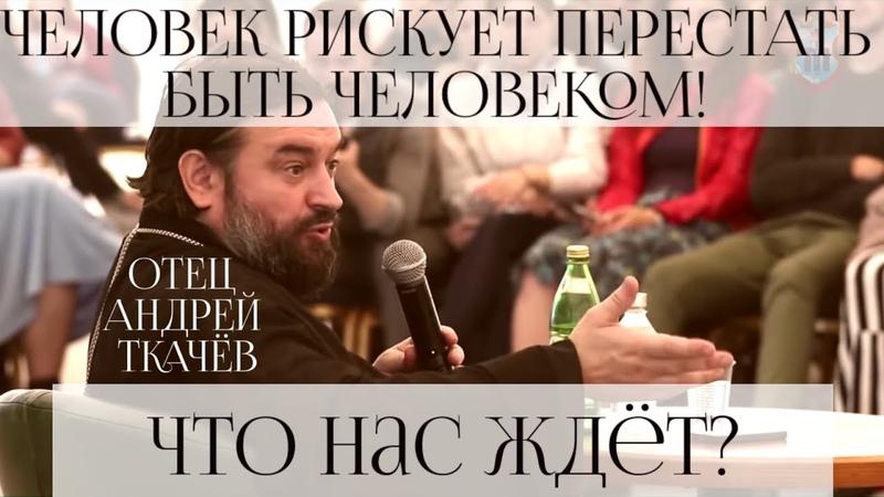 Сегодня мы видим как гибнет библейский человек не только духовно но и физически о Андрей Ткачёв