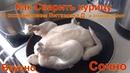 Как сварить курицу вкусный рецепт мясо сохраняя сочность аминокислоты в Полезные свойства курицы
