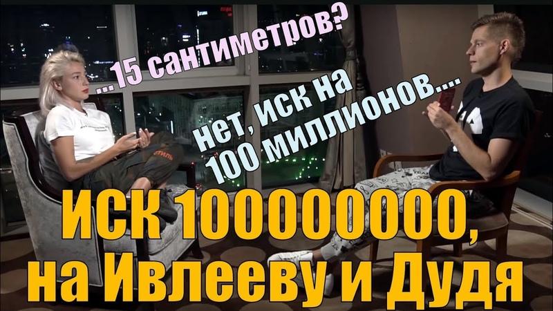 На Настю Ивлееву и Юрия Дудя подали иск на 100 миллионов!
