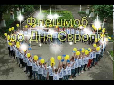 Україна та Європа разом флешмоб до Дня Європи за участю членів євроклубу Young Wings учнів ДНЗ Харківський ПЛБТ