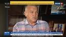 Новости на Россия 24 • Летчик Севастьянов поведал подробности жизни в плену у талибов
