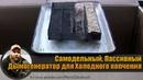 Самодельный, Пассивный Дымогенератор для Холодного копчения (без компрессора). cfvjltkmysq, gfccbdysq lsvjutythfnjh lkz [jkjlyju