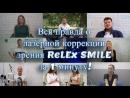 МЕГА-ПОСТ: отзывы о лазерной коррекции зрения ReLEx SMILE (СМАЙЛ)
