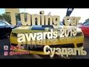 Tuning car awards 2018 в Суздале