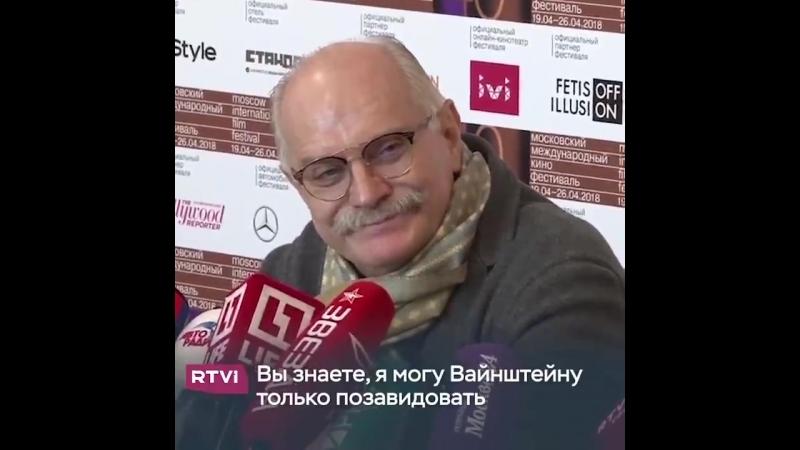 Михалков завидует обвиняемому в сексуальных домогательствах Вайнштейну