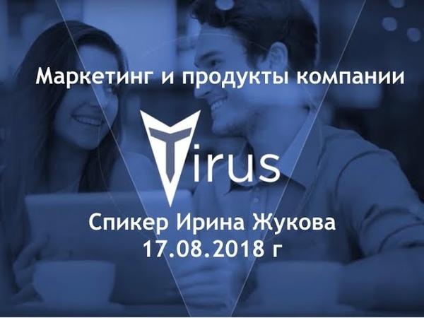 Маркетинг компании Tirus. Спикер Ирина Жукова 17.08.2018