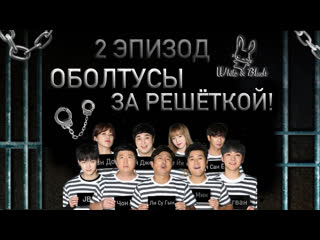 [white&black] оболтусы за решёткой/mafia game in prison_ep.2 (рус.саб)