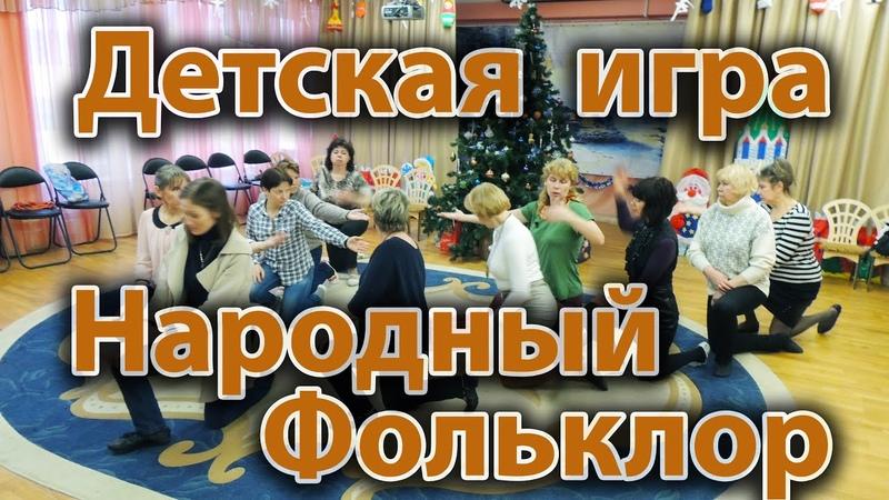 Детская игра Народный фольклор