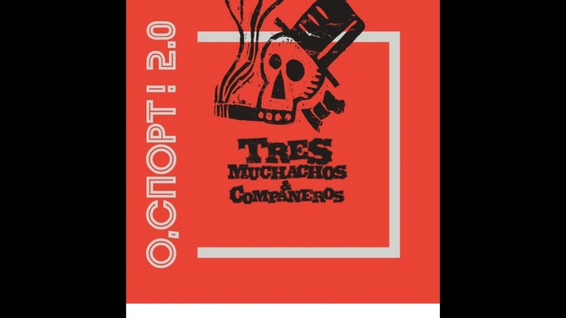 Tres Muchachos Companieros - приглашение в О, Спорт!