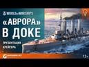 СТРИМ СМОТРИМ ЧТО ПОМЕНЯЛОСЬ ПРЕМ АВРОРА ХАЛЯВА World of Warships