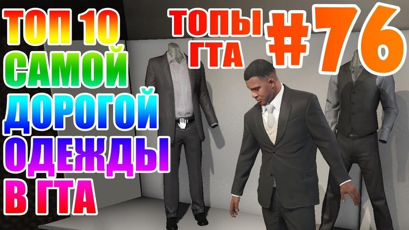 ТОП 10 САМОЙ ДОРОГОЙ ОДЕЖДЫ В ГТА | ТГ76