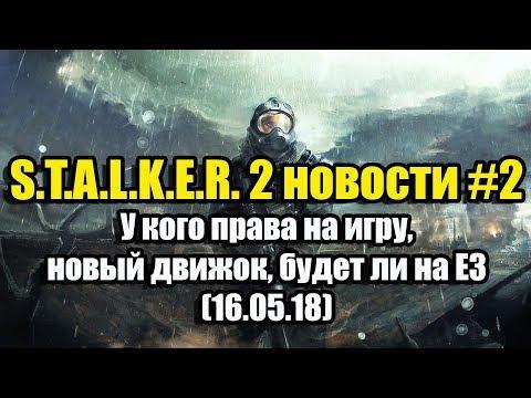 S.T.A.L.K.E.R. 2 новости 2 (16.05.18). У кого права на игру, новый движок, будет ли на E3 и т.д.