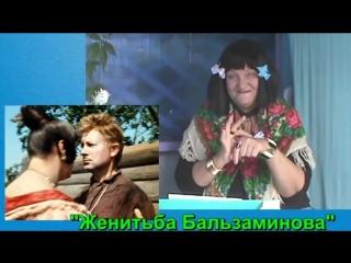 КиНовости Женитьба Бальзаминова