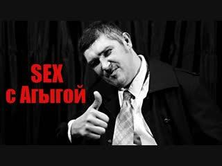Покажите Писю!!! (Sex с Депутатом)
