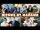 """Фильм """"Жених из Майами""""_1994 (комедия)."""