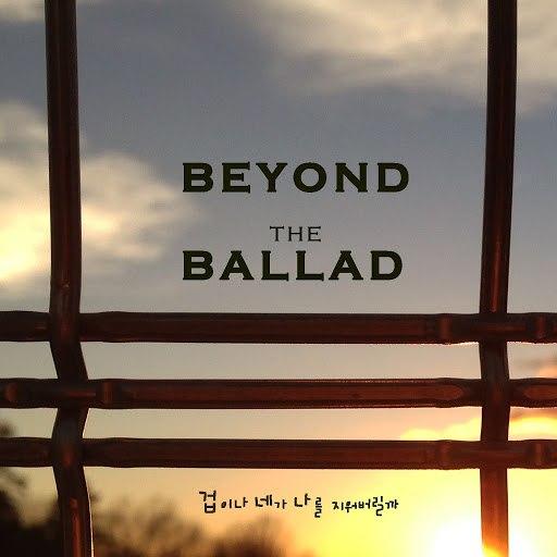 Beyond альбом Scared