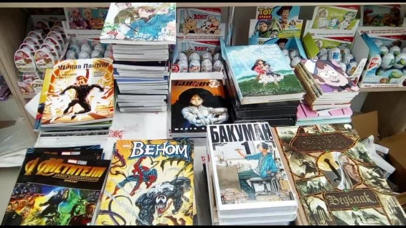 Привоз комиксов, манги, фигурок Funko Pop! 03.05.18