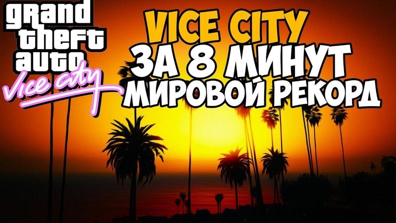 ОН ПРОШЕЛ Vice City ЗА 8 МИНУТ МИРОВОЙ РЕКОРД В GTA VICE CITY