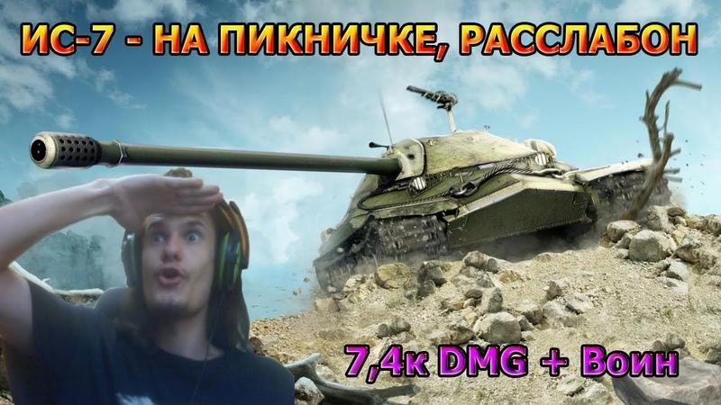 ИС-7 - На пикничке, Расслабон! 7,4к DMG Воин