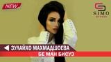 Зулайхо Махмадшоева - Бе ман Бисуз 2019 Zulaykho Mahmadshoyeva - Be man bisuz 2019