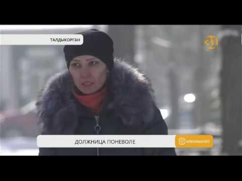 У жительницы Талдыкоргана выкрали документы и оформили на нее пять кредитов