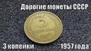 Как отличить дорогую монету 3 копейки 1957 года СССР и какая у нее цена
