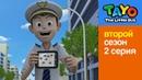 Приключения Тайо второй сезон, 2 серия, Прекрасный дуэт Руки и Пэт, мультики для детей про автобусы