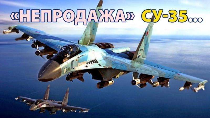 США помешали Индонезии купить Су-35 у России