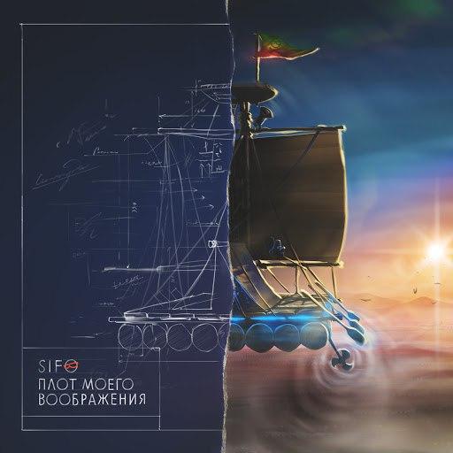 Sifo альбом Плот Моего Воображения