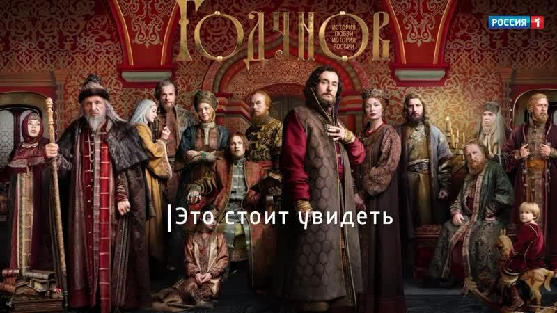 «Годунов. Продолжение». Смотрите заключительные серии сегодня в 2100 на телеканале «Россия»!