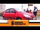 Первая передача : как выбрать недорогую машину, мифы о зимних шинах и проблемы электромобилей
