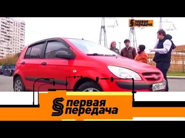 Первая передача: как выбрать недорогую машину, мифы о зимних шинах и проблемы электромобилей