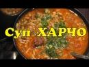 Суп Харчо вкусный рецепт