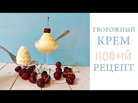 ЛУЧШИЙ КРЕМ-ЧИЗ НОВЫЙ РЕЦЕПТ! Очень нежный и легкий. Вкус БОМБА! / Cream Cheese Recipe » Freewka.com - Смотреть онлайн в хорощем качестве