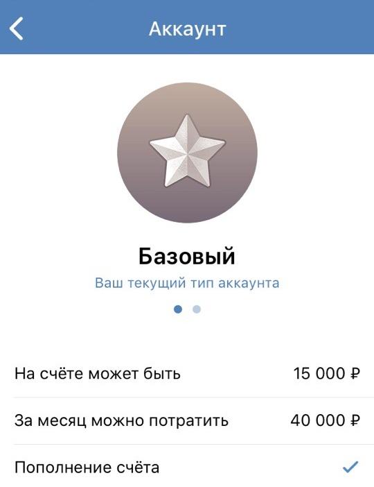 vk pay