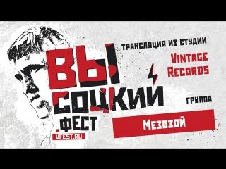 """Группа """"мезозой"""" в студии vintage records. день второй"""