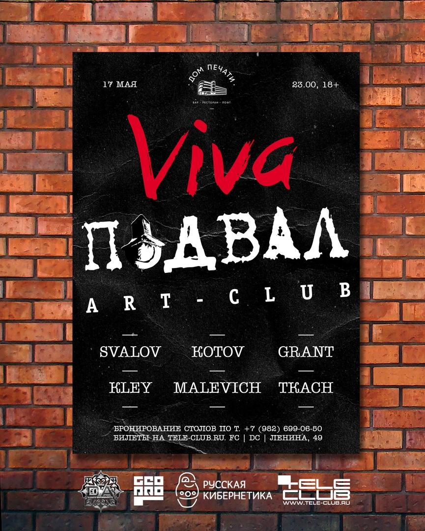 Афиша Екатеринбург Viva «Подвал» 17 мая в Доме печати