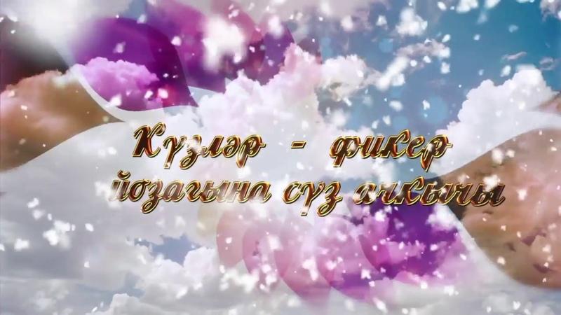 Күзгә күз карашып Нурия Ирсаева