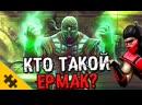 The Puzzle Tech ЕРМАК - Появился ИЗ-ЗА БАГА Вырвал РУКИ ДЖАКСА. ТЕЛЕКИНЕЗ Mortal Kombat 11