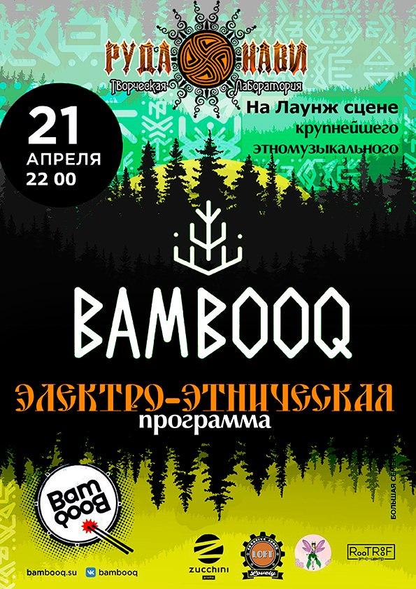Руда Нави на фестивале BambooQ