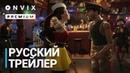Удивительный мир Марвена | Русский трейлер | Фильм [2018]