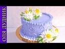 Как выровнять торт белково-заварным кремом Украшаем торт цветами