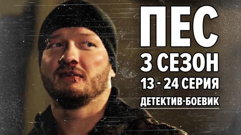 Сериал ПЕС - ПОЛНЫЙ 3 сезон - ВСЕ СЕРИИ ПОДРЯД (13-24) ЧАСТЬ 2