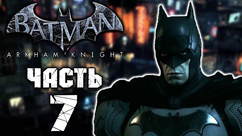 Прохождение Batman: Arkham Knight - ЧАСТЬ 7 - ВЫРУЧАЕМ ЖЕНЩИНУ КОШКУ! КОСТЮМ БЭТМЕНА NEW 52!