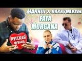 ИНОСТРАНЦЫ СМОТРЯТ Markul feat Oxxxymiron - FATA MORGANA