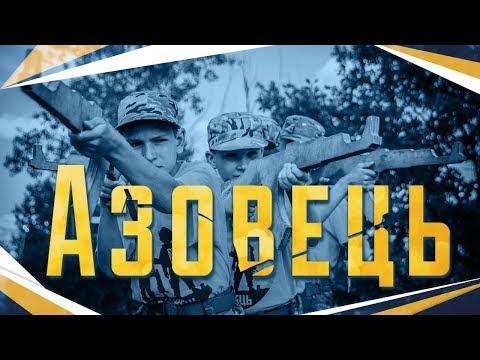 Фільм Азовець Діти Великої України