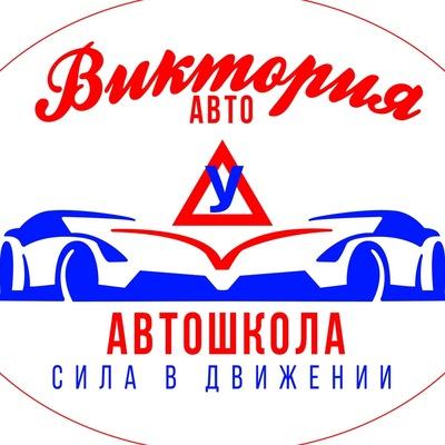 Виктория Красноперекопск