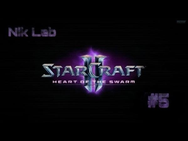 Starcraft 2 heart of the swarm (ПРОХОЖДЕНИЕ КОМПАНИИ 5) » Freewka.com - Смотреть онлайн в хорощем качестве