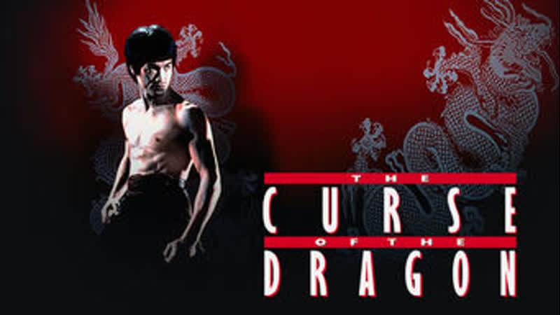 Проклятье Дракона The Curse of the Dragon (1993) Гаврилов,DVDRip,отрывок